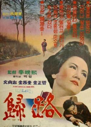 Camino a casa  1967    FilmAffinity