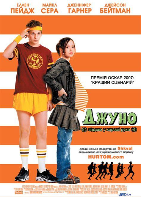 » Juno  2007