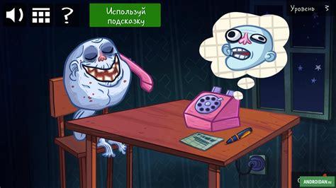 Скачать Troll Face Quest Internet Memes на андроид + мод