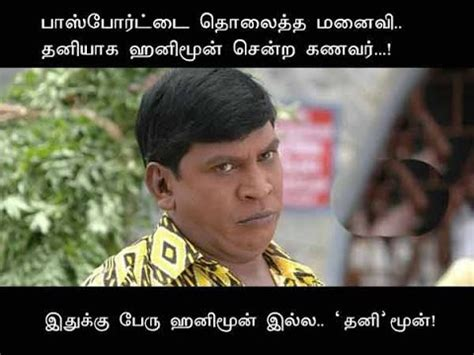 Tamil Memes Latest 15   YouTube
