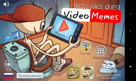Troll Face Quest Video Memes   jeux pour Android ...