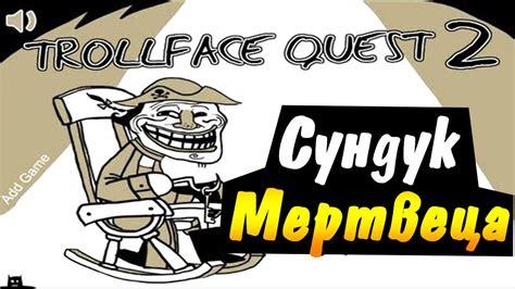 Trollface Quest 2 | Что в сундуке ???   YouTube
