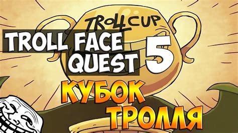 TrollFace Quest 5 | Упоротые Игры   YouTube