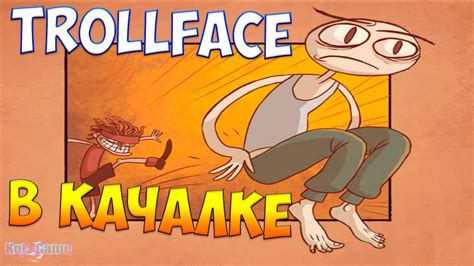 Trollface Quest: Sports Прохождение   YouTube